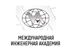Международная инженерная академия