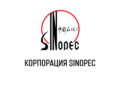 SinopecRus